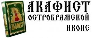 акафист1 банер