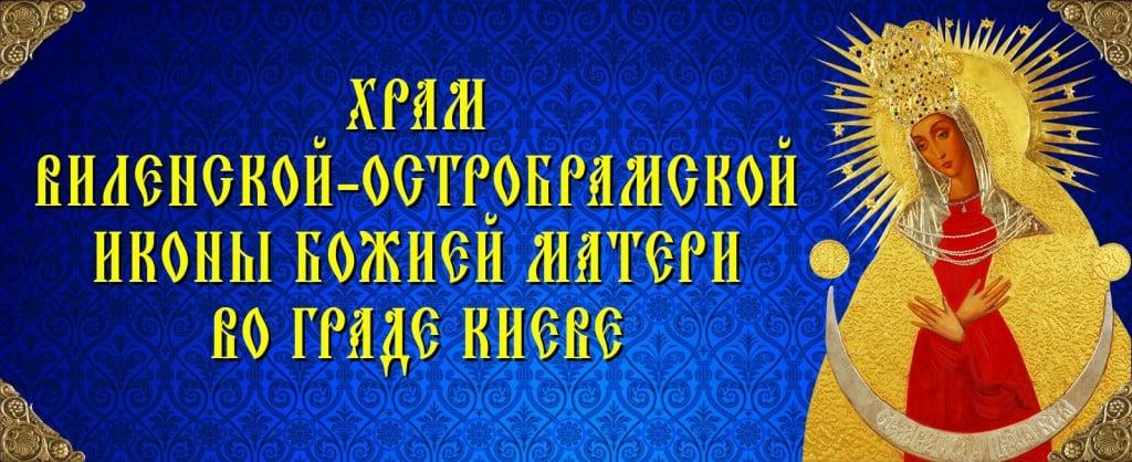 Храм Виленской-Остробрамской иконы Божией Матери во граде Киеве