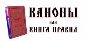 каноны банер