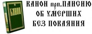 паисию